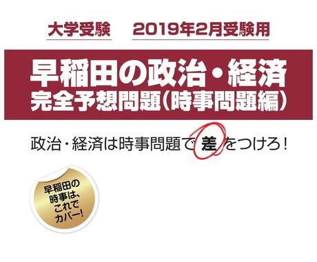 早稲田の政治・経済の時事問題で点を取らせます 2019年の大学受験(政経)は時事問題で笑おう! イメージ1