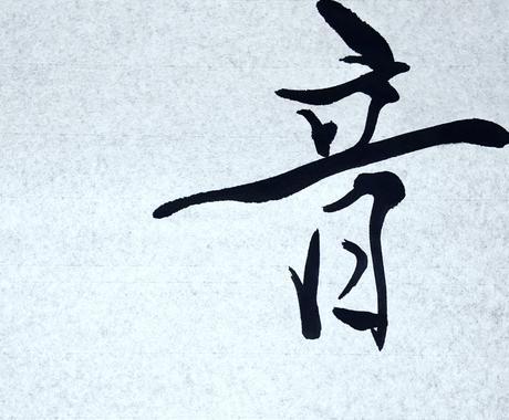 自分のお名前を丁寧に書けるようご指導させて頂きます 答えの無い書道・ペン字・硬筆において、自分で納得のいく文字を イメージ1