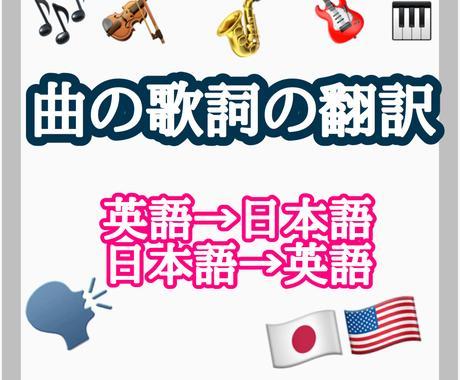 曲の歌詞を和訳、英訳します ただの直訳ではなく、曲の雰囲気に合わせて綺麗に訳します。 イメージ1