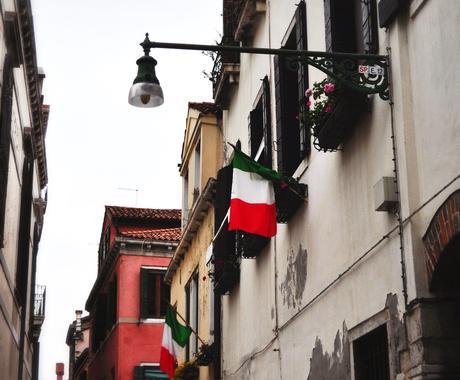イタリア語翻訳ビジネスメールやり取りお手伝いします イタリアとビジネスをしたい、されている方へ イメージ1
