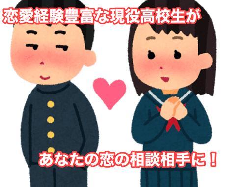 あなたの恋を導きます 恋愛経験豊富な高校生があなたの恋愛を全力サポート! イメージ1