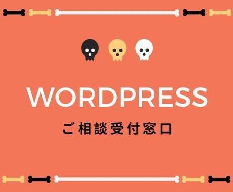 WordPressのご相談をお受けします バグやエラー、設置方法などなど。 イメージ1