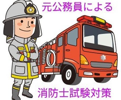 元公務員による消防士の支援をします 大学にて100名以上の学生を合格させた元公務員による支援 イメージ1