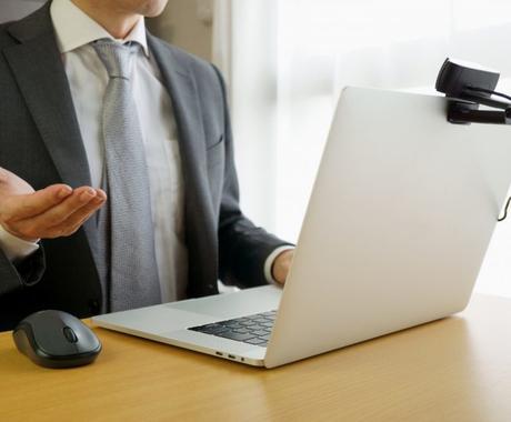 あなたの就職活動の面接を一変させます 一次面接で落ちる人は必ず見てください イメージ1