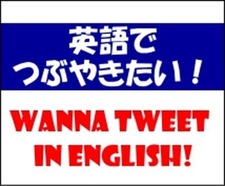 英語でつぶやきたい、英語のつぶやきを理解したい!ちょっとした和英・英和、お助けします。 イメージ1