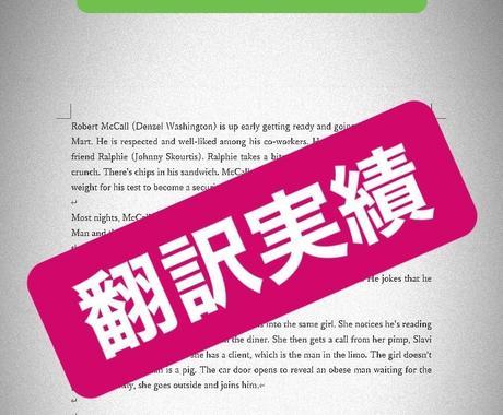 TOEIC-800点 英語→日本語の翻訳します トリリンガルの私が翻訳を担当します!ぜひご利用ください! イメージ1