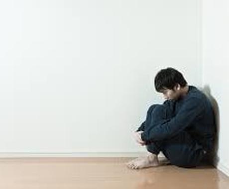 メンタルが落ちてる時、相談に乗ります うつ病と診断され、1ヶ月で職場復帰をした僕が相談に乗ります。 イメージ1