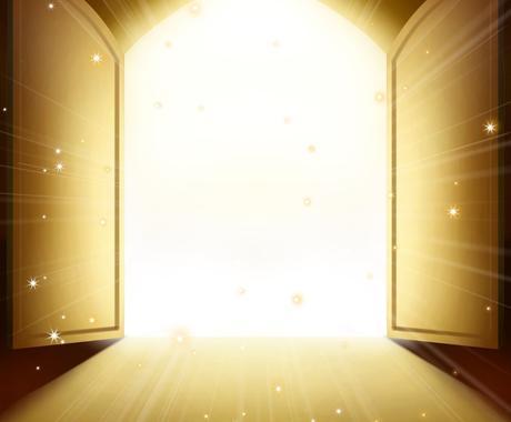 神や宇宙と繋がる霊力霊性向上の強力な施術致します 30日間受け取り放題の強力な霊力向上エネルギー。プロもOK イメージ1