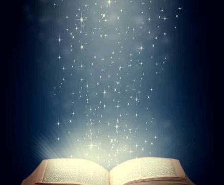 天使とハイヤーセルフからのメッセージをお伝えします お名前・生年月日不要☆宇宙からのメッセージ イメージ1