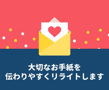 お手紙やメッセージを伝わりやすくリライトします 花嫁のお手紙やファンレターなど大切な想いを伝えたいときに! イメージ1