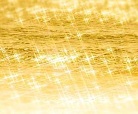 金運アップ★高波動のエネルギーをお届けします 波動修正!経済的に豊かになる高波動エネルギーで金運急上昇!! イメージ1