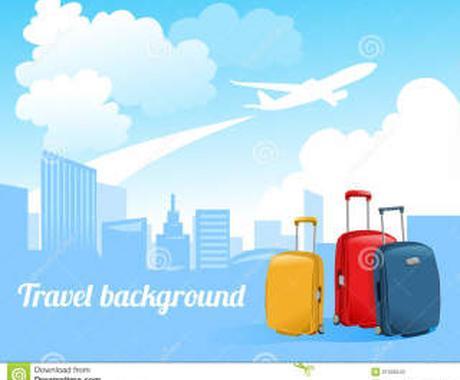 旅行の計画プラン イメージ1