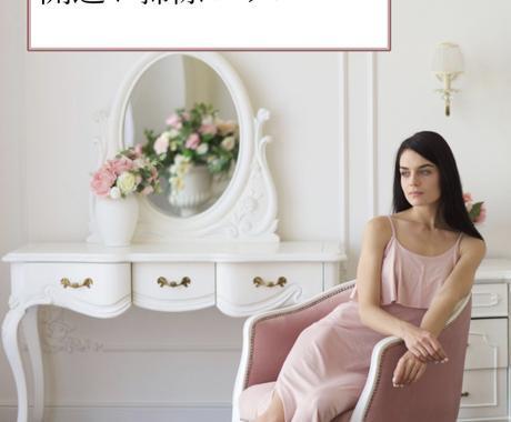 美人セレブ妻が金運UPトイレ掃除法教えます 金運良くなりたいなら、まずはトイレ掃除。 イメージ1