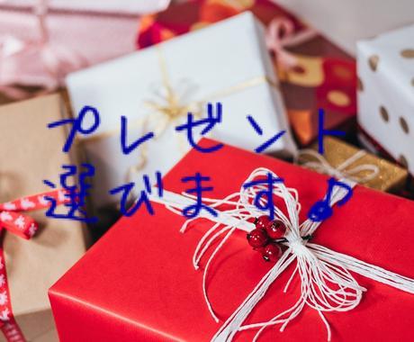 大切な人へのステキな贈り物選びます 1人で選ぶのは不安…そんな時、ご要望に沿ったプレゼントを♪ イメージ1