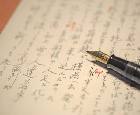 筆跡鑑定の結果予測をいたします これ誰が書いた字?そんなときは,プロの筆跡鑑定人におまかせ! イメージ1