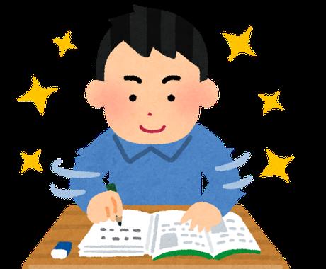 現役北大生・塾講師が質問・添削:高校数学解きます 宿題を代わりに解いてもらいたい、添削してもらいたいそんな方へ イメージ1