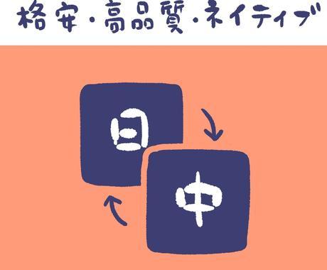 中国語ネイティブがプロ翻訳を格安で提供します 「ネイティブ」「格安」「高品質」がウリの日本語⇔中国語翻訳! イメージ1