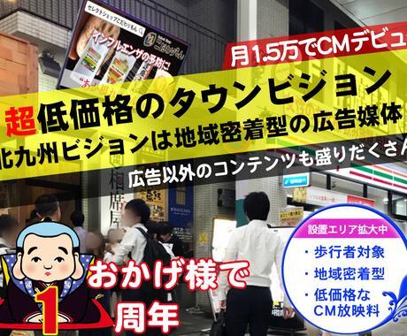 北九州で1.5万円CMの広告主募集をおこないます 北九州ビジョンは超低価格な地域密着型タウンビジョン イメージ1