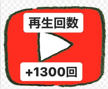 YouTube 動画の再生回数1300回拡散します たったの1000円!再生回数を1300回拡散させます! イメージ1