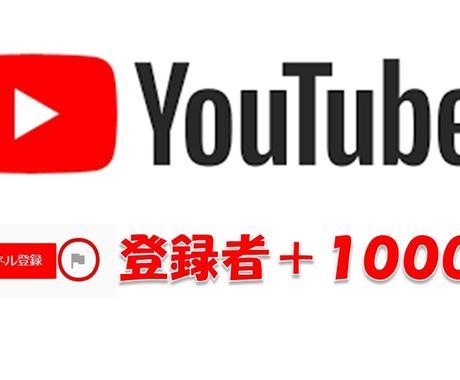 YouTubeチャンネル登録者数を増やします 1万相当プレゼント付き 1000人増えるプロモーションします イメージ1