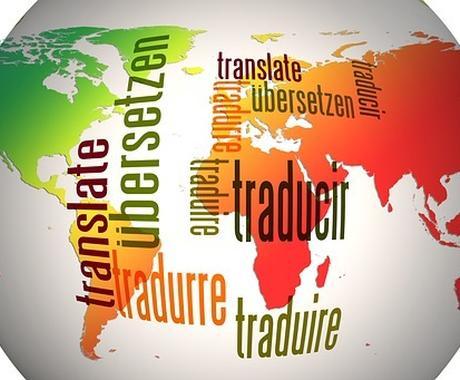 社内翻訳者が低価格で質のいい翻訳致します 機械技術翻訳はお任せ下さい!翻訳会社と変わらない質を提供 イメージ1