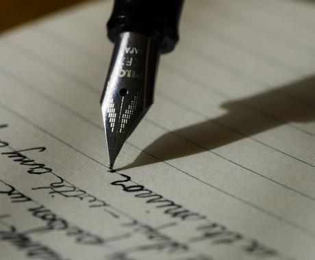 誠意を込めて、様々なジャンルの文章作成いたします できるだけご要望に沿います。まずはご相談を! イメージ1