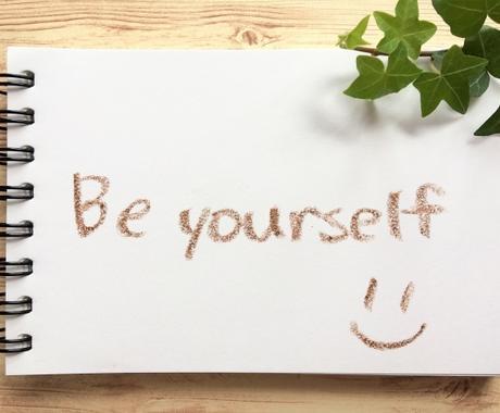 心理検査を用いて、あなたの自己理解をお手伝いします 自分らしさ発見!~MBTI®を用いた自己理解セッション~ イメージ1