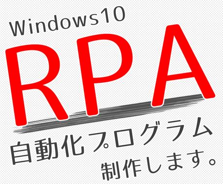 windowsの面倒なパソコン作業自動化します pythonでRPA(自動化)プログラムを作成します。 イメージ1
