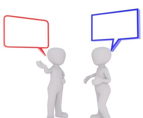 思うだけ、悩むだけでは変わらない!お話をお聞きます 気軽なことも、深いことも!話すことで、一歩踏み出しましょう。 イメージ1