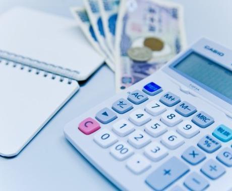 税金(所得税)、社会保険の悩み・相談に応じます 国にお金を少しでも払いたくない人にオススメ! イメージ1