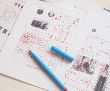 文章校正(実績多数、スピーチ原稿も)致します 正しい日本語、読みやすい文章にしませんか? イメージ1