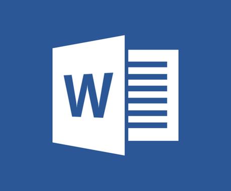 WordやExcelの簡単な作業なんでもやります 文字起こし、データ入力など簡単な作業をどこよりも速く行います イメージ1