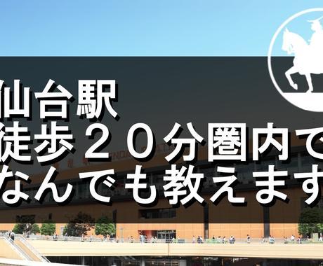 仙台駅20分圏内のお店・休憩スポット何でも教えます 美味しいお店から充電・ロッカーの場所まで何でも教えます イメージ1