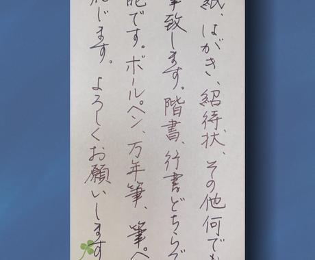 文書の代筆を承ります 楷書・行書どちらでも希望をお聞きします。 イメージ1