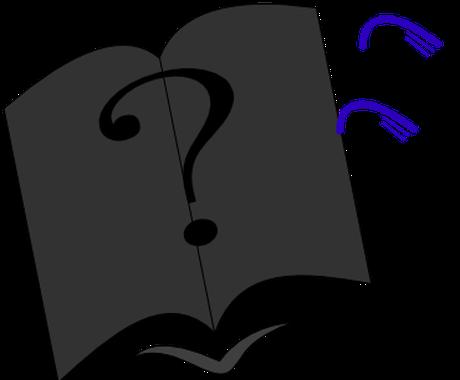 独断と偏見で本を紹介します [納得払い]漠然としたイメージしかない時、発想を広げるために イメージ1