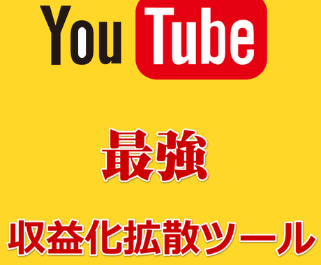 YouTube★収益化拡散最強ツール★教えます YouTubeで収益化を目指している方へ!拡散サービス イメージ1
