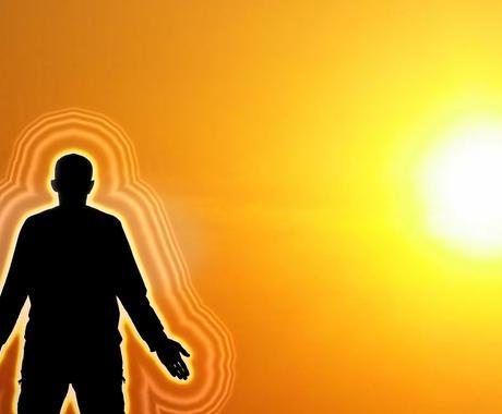 光輝く【オーラ】にします 輝かしいオーラを纏って明るい人生にしませんか? イメージ1
