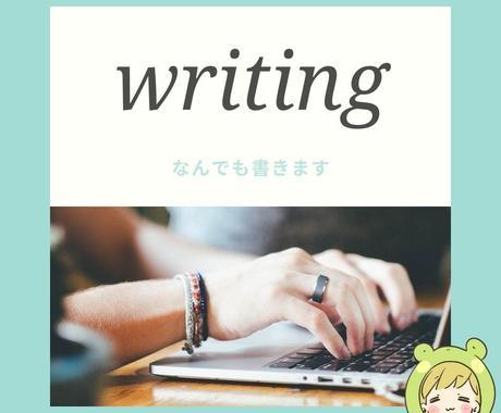 何でも1000文字お書きいたします ブログ記事や、リライト作業など幅広くご相談ください イメージ1