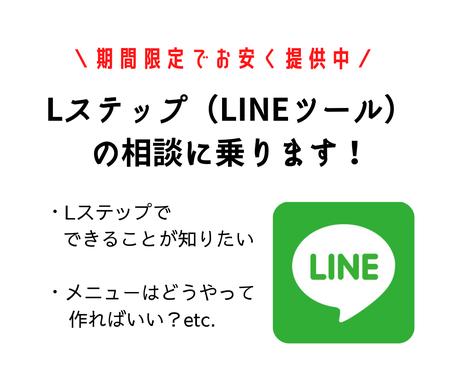 Lステップ(LINE公式)のご質問にお答えします 導入を検討中の方におすすめ!気軽にご相談ください。 イメージ1