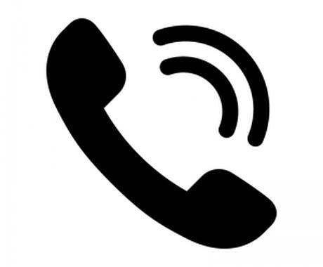 中国語・英語で海外サプライヤー等に電話問合せします 海外メーカーへの商品の問い合わせなど簡易的な内容のものに対応 イメージ1
