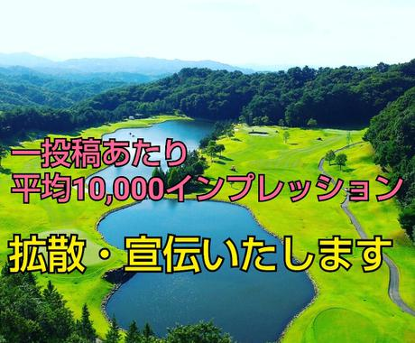 週間インプレッション14万のアカウントで宣伝します ゴルフをやっている男性者層にアカウントを拡散 イメージ1