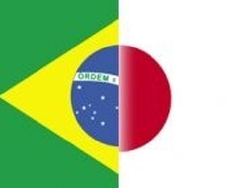日本語↔︎ポルトガル語翻訳します 日本育ちのブラジル人が丁寧に翻訳致します。 イメージ1