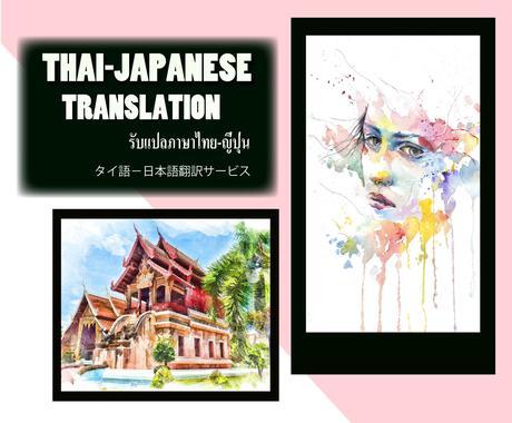 丁寧、且つ迅速に タイ語⇔日本語の翻訳をいたします あなたの日本語の文章をネイティブタイ語に翻訳します イメージ1