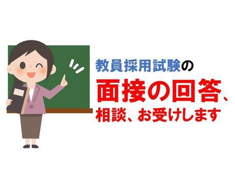 教員採用試験の面接、サポートします 教員採用試験に少しでも不安がある方へ。 イメージ1
