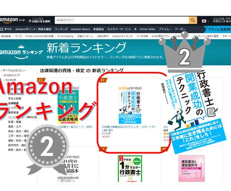 不安解消「行政書士開業成功のテクニック」教えます Amazonランキング2位、ライバルに差をつけろ! イメージ1