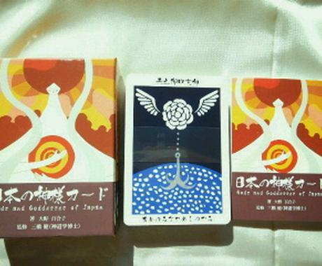 日本の神様カードで占う未来 イメージ1