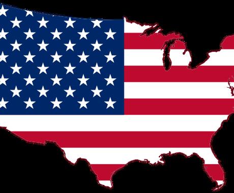 アメリカの業務提携先候補社リストアップします アメリカで自社製品の販売をお考え中の方へ最適のサービスです イメージ1