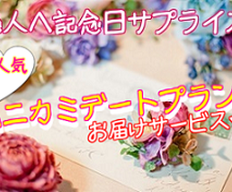 恋人との記念日に大人気☆彡ハニカミデートプランを手紙でお届け! イメージ1