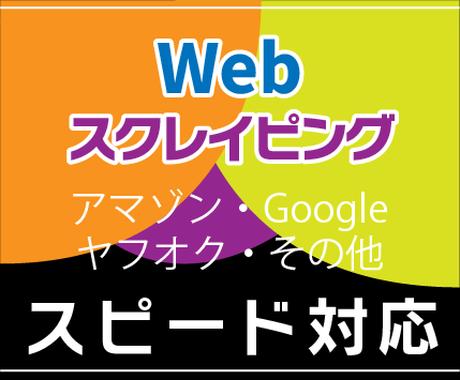 Webページスクレイピング承ります ポータルサイト・ショッピングサイト・サーチエンジンお任せを! イメージ1