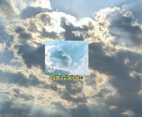 お知らせあり/心を込めた霊符・護符をお渡しします 先着30名様に開運を招くミニ動画(30秒位)をプレゼント! イメージ1